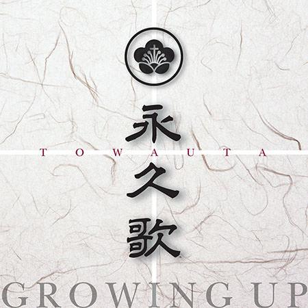 永久歌   Growing Up   長沢崇史...